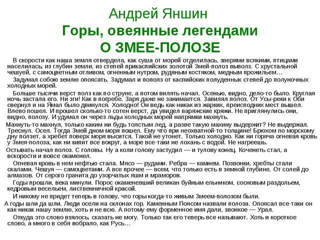 Андрей Яншин Горы, овеянные легендами О ЗМЕЕ-ПОЛОЗЕ В скорости как наша земл...