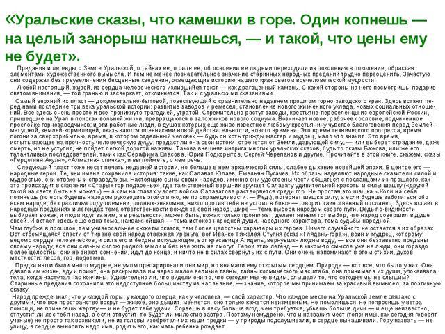 «Уральские сказы, что камешки в горе. Один копнешь — на целый занорыш наткне...