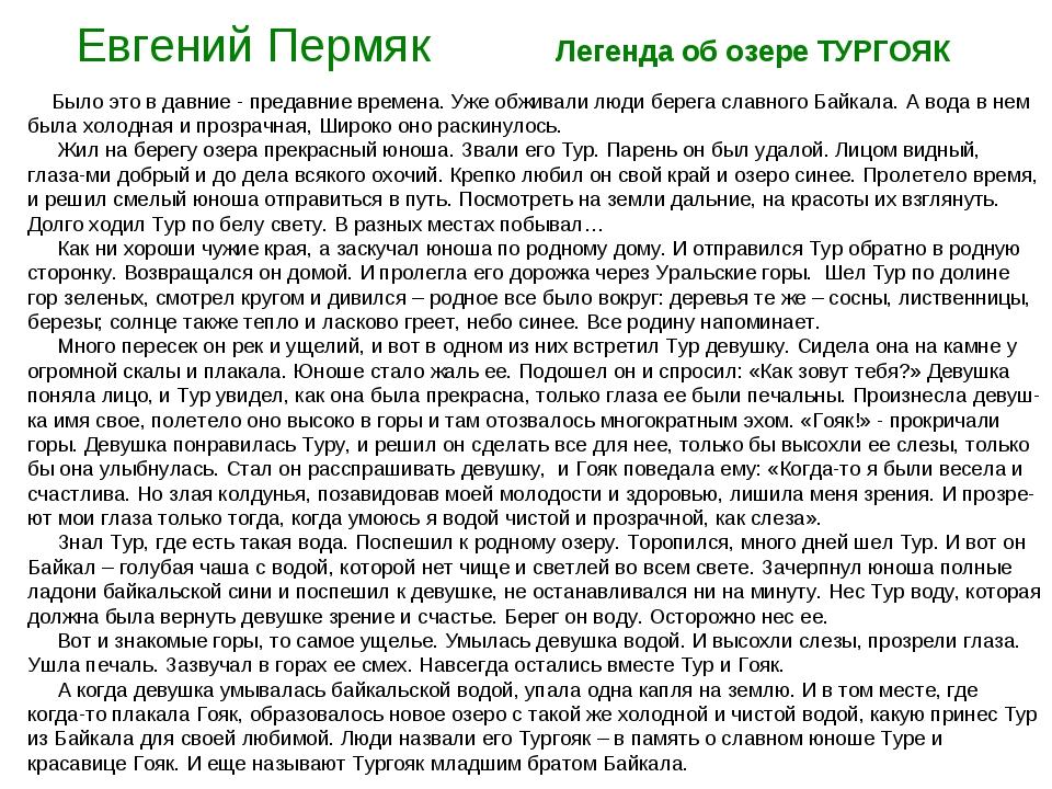 Евгений Пермяк Легенда об озере ТУРГОЯК Было это в давние - предавние времена...