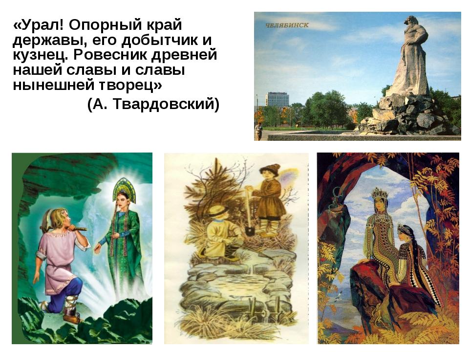 «Урал! Опорный край державы, его добытчик и кузнец. Ровесник древней нашей сл...