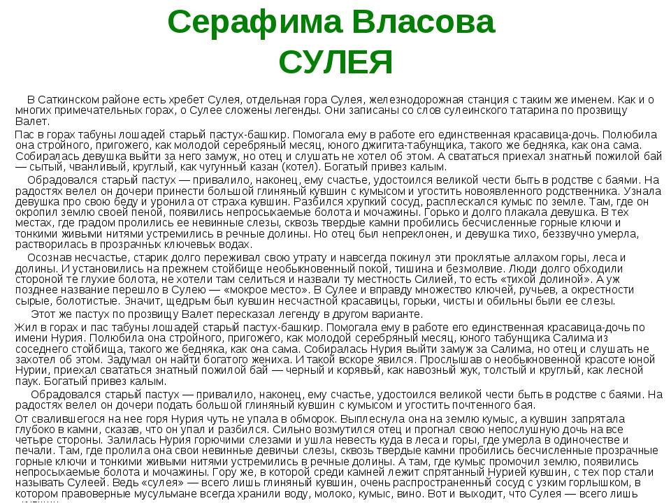 Серафима Власова СУЛЕЯ В Саткинском районе есть хребет Сулея, отдельная гора...