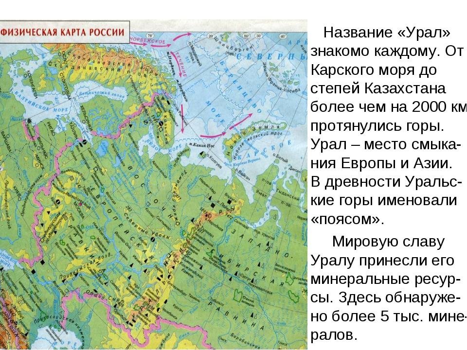 Название «Урал» знакомо каждому. От Карского моря до степей Казахстана более...