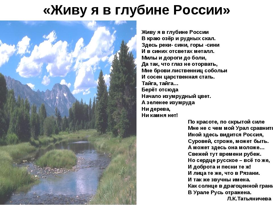 «Живу я в глубине России» Живу я в глубине России В краю озёр и рудных скал....