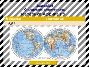 Задание№5 Определите протяженность Материка Африка по меридиану 20° Проверить