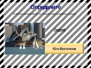 Определите В каком направлении от Сидней расположены города: Сидней Юго-Восто