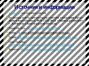 Источники информации www.it-n.ru – сеть творческих учителей за основу взята п