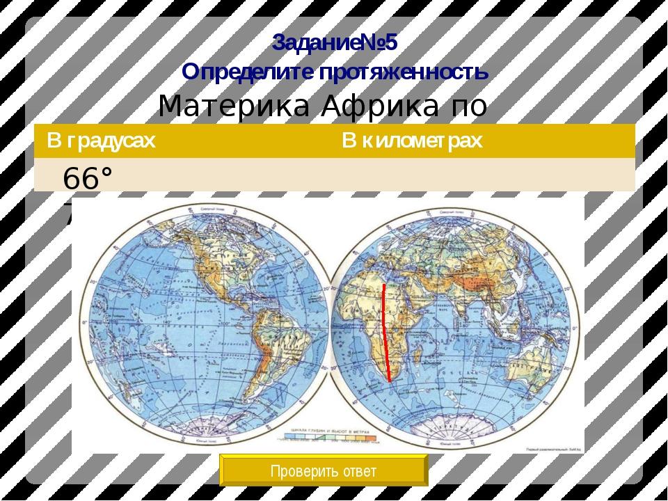 Задание№5 Определите протяженность Материка Африка по меридиану 20° Проверить...