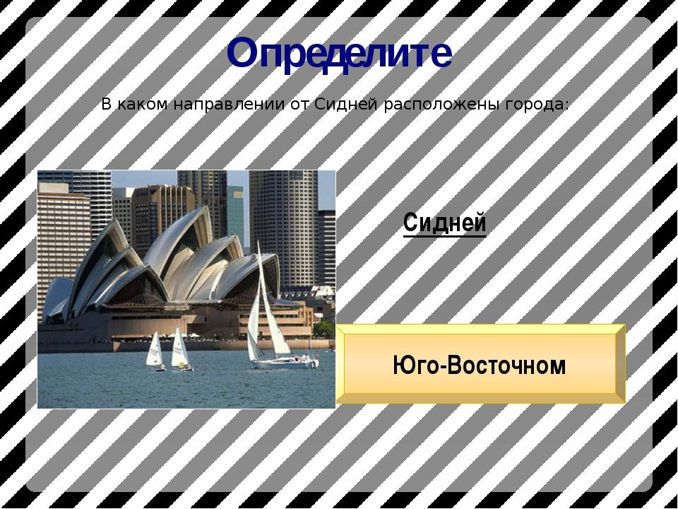 Определите В каком направлении от Сидней расположены города: Сидней Юго-Восто...