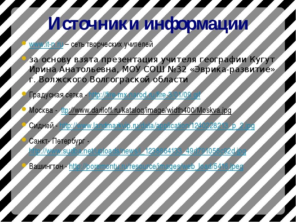 Источники информации www.it-n.ru – сеть творческих учителей за основу взята п...