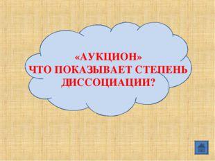 «АУКЦИОН» ЧТО ПОКАЗЫВАЕТ СТЕПЕНЬ ДИССОЦИАЦИИ?