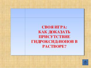 СВОЯ ИГРА: КАК ДОКАЗАТЬ ПРИСУТСТВИЕ ГИДРОКСИД-ИОНОВ В РАСТВОРЕ?