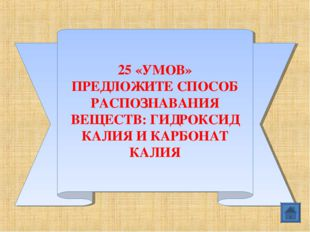 25 «УМОВ» ПРЕДЛОЖИТЕ СПОСОБ РАСПОЗНАВАНИЯ ВЕЩЕСТВ: ГИДРОКСИД КАЛИЯ И КАРБОНАТ