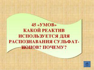 45 «УМОВ» КАКОЙ РЕАКТИВ ИСПОЛЬЗУЕТСЯ ДЛЯ РАСПОЗНАВАНИЯ СУЛЬФАТ-ИОНОВ? ПОЧЕМУ?