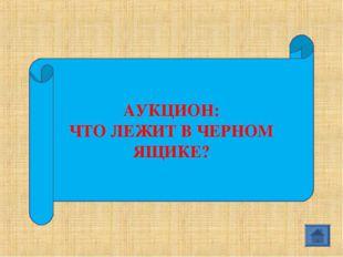 АУКЦИОН: ЧТО ЛЕЖИТ В ЧЕРНОМ ЯЩИКЕ?