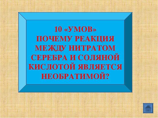 10 «УМОВ» ПОЧЕМУ РЕАКЦИЯ МЕЖДУ НИТРАТОМ СЕРЕБРА И СОЛЯНОЙ КИСЛОТОЙ ЯВЛЯЕТСЯ Н...