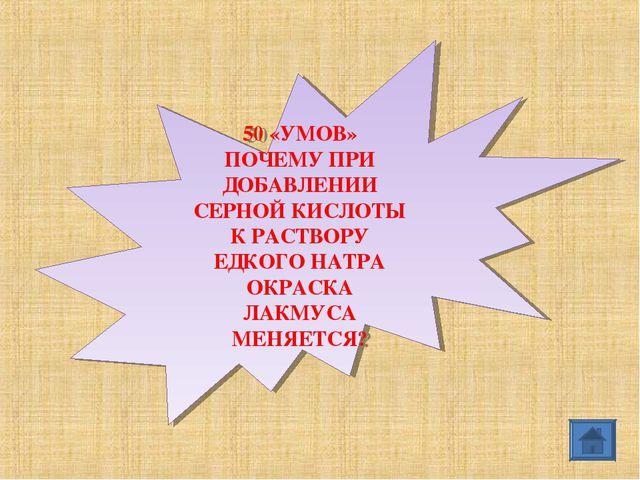 50 «УМОВ» ПОЧЕМУ ПРИ ДОБАВЛЕНИИ СЕРНОЙ КИСЛОТЫ К РАСТВОРУ ЕДКОГО НАТРА ОКРАСК...