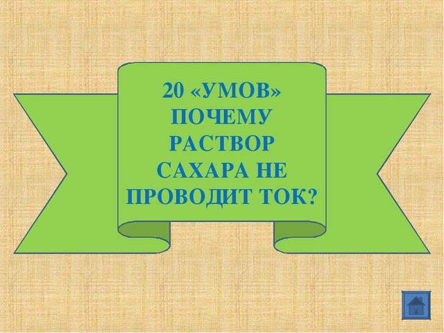 20 «УМОВ» ПОЧЕМУ РАСТВОР САХАРА НЕ ПРОВОДИТ ТОК?