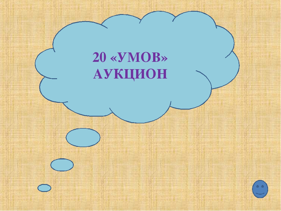 20 «УМОВ» АУКЦИОН