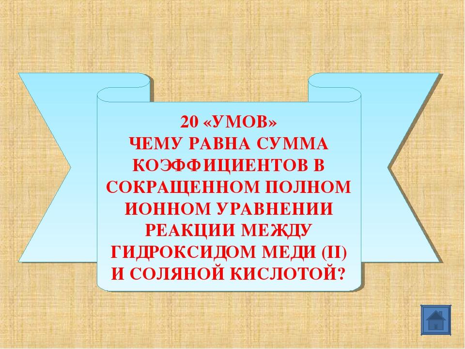 20 «УМОВ» ЧЕМУ РАВНА СУММА КОЭФФИЦИЕНТОВ В СОКРАЩЕННОМ ПОЛНОМ ИОННОМ УРАВНЕНИ...