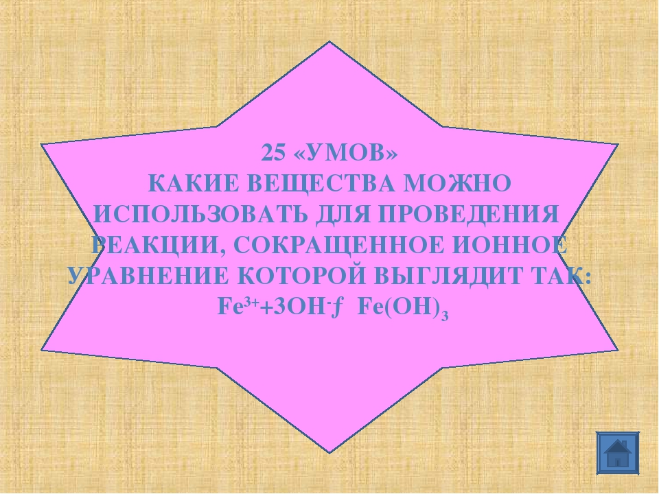 25 «УМОВ» КАКИЕ ВЕЩЕСТВА МОЖНО ИСПОЛЬЗОВАТЬ ДЛЯ ПРОВЕДЕНИЯ РЕАКЦИИ, СОКРАЩЕНН...
