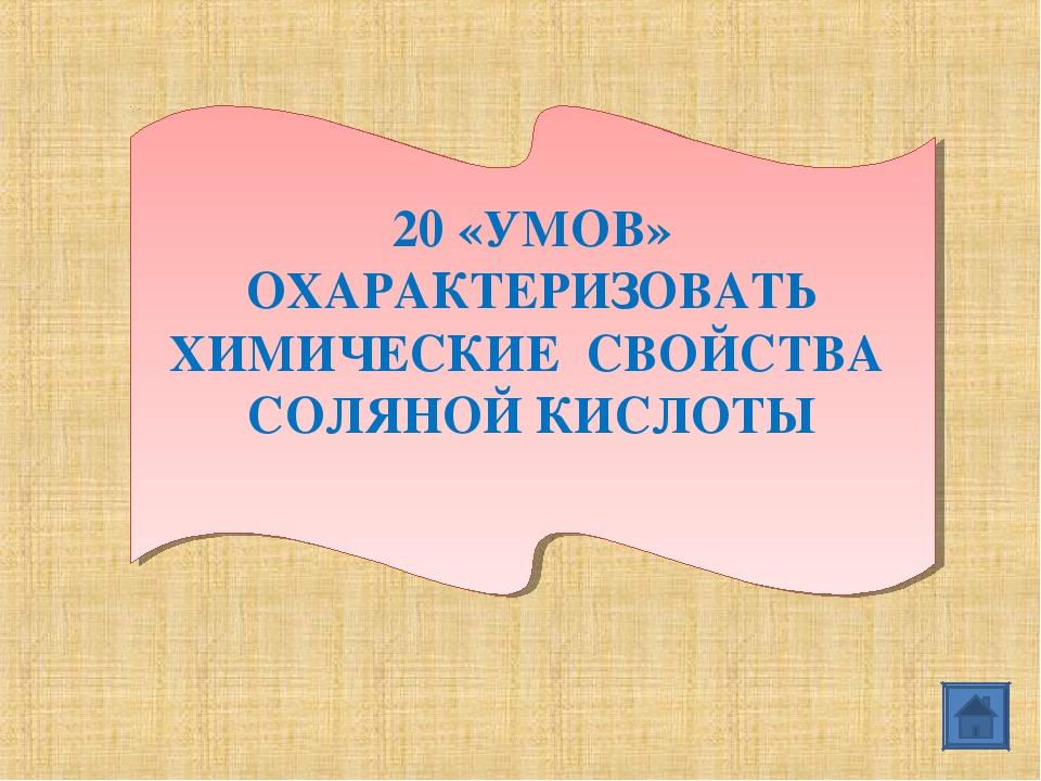 20 «УМОВ» ОХАРАКТЕРИЗОВАТЬ ХИМИЧЕСКИЕ СВОЙСТВА СОЛЯНОЙ КИСЛОТЫ