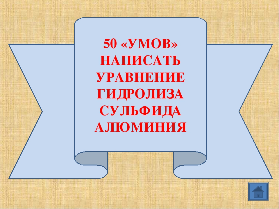50 «УМОВ» НАПИСАТЬ УРАВНЕНИЕ ГИДРОЛИЗА СУЛЬФИДА АЛЮМИНИЯ