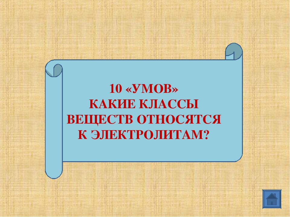 10 «УМОВ» КАКИЕ КЛАССЫ ВЕЩЕСТВ ОТНОСЯТСЯ К ЭЛЕКТРОЛИТАМ?