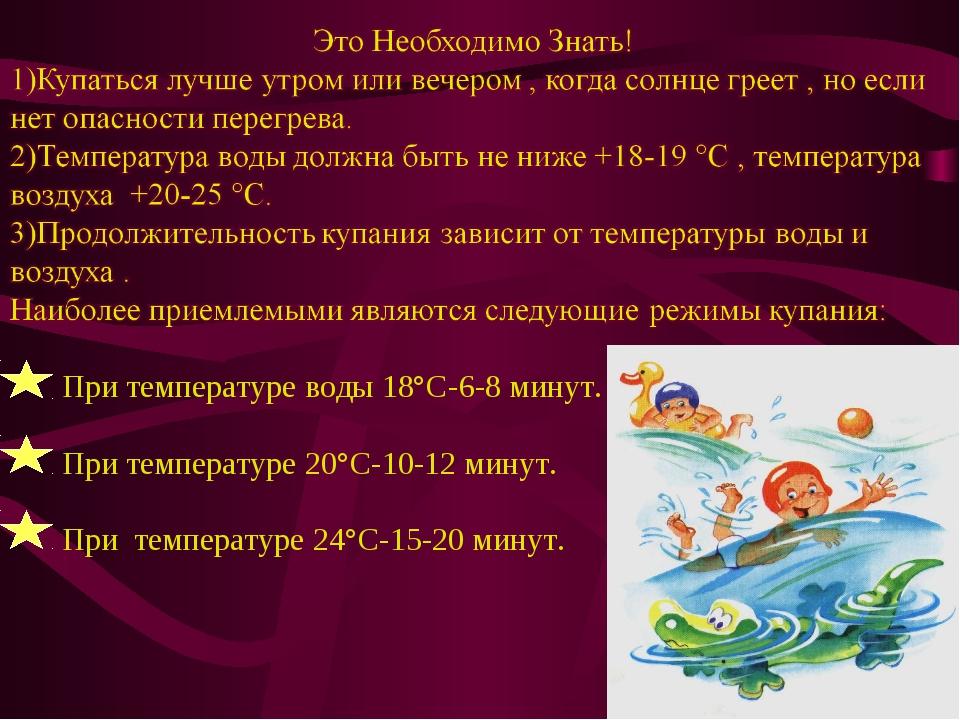 При температуре воды 18°C-6-8 минут. При температуре 20°C-10-12 минут. При т...