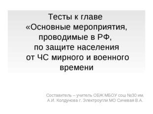Тесты к главе «Основные мероприятия, проводимые в РФ, по защите населения от