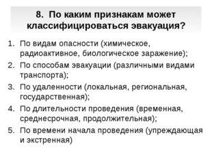 8. По каким признакам может классифицироваться эвакуация? По видам опасности