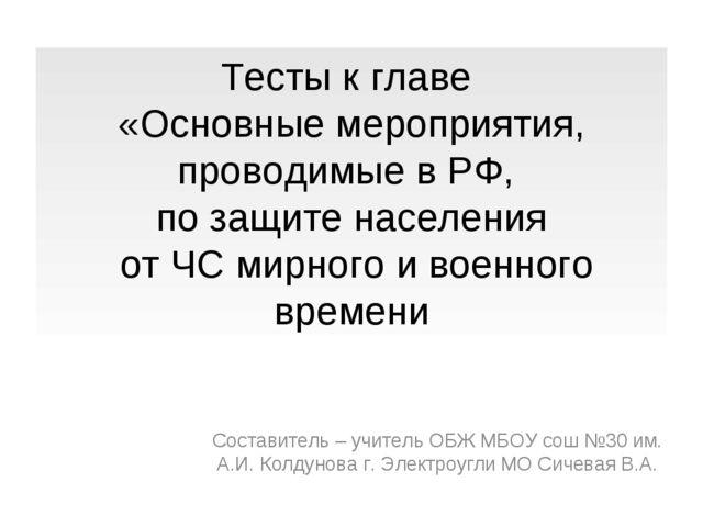 Тесты к главе «Основные мероприятия, проводимые в РФ, по защите населения от...