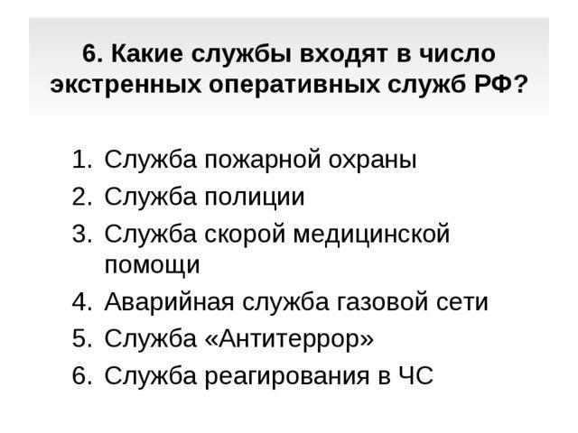 6. Какие службы входят в число экстренных оперативных служб РФ? Служба пожарн...
