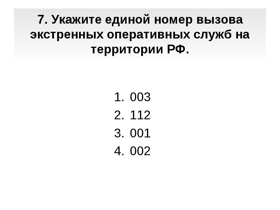 7. Укажите единой номер вызова экстренных оперативных служб на территории РФ....