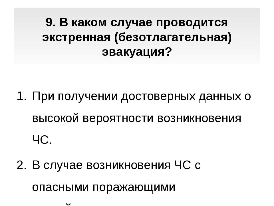 9. В каком случае проводится экстренная (безотлагательная) эвакуация? При пол...