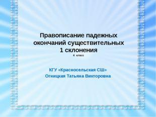 Правописание падежных окончаний существительных 1 склонения 4 класс КГУ «Крас
