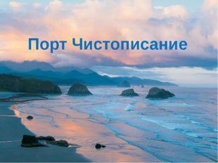 Порт Чистописание