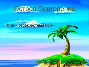 Остров Повторение Игра «Перекрестный бой»