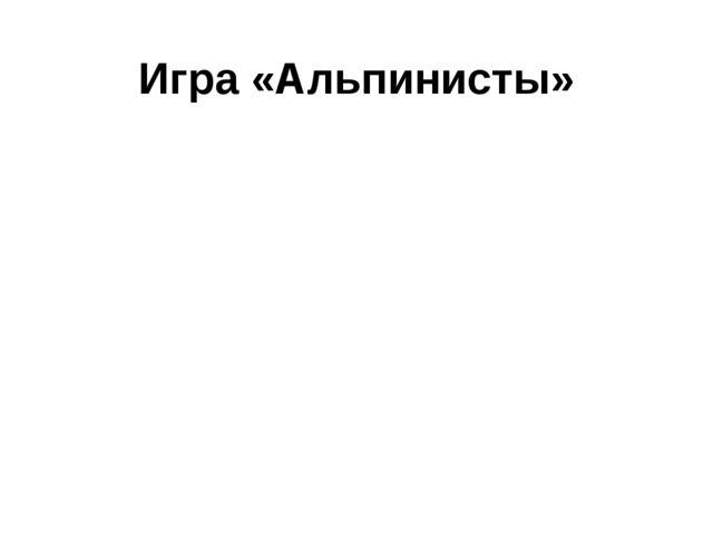 Игра «Альпинисты»