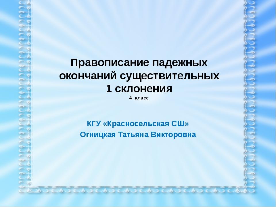 Правописание падежных окончаний существительных 1 склонения 4 класс КГУ «Крас...