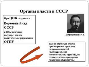 Органы власти в СССР При ЦИК создавался Верховный суд СССР и Объединенное гос