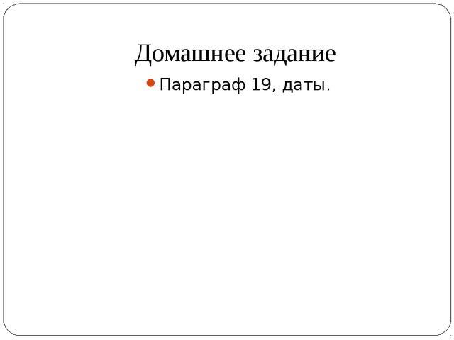 Домашнее задание Параграф 19, даты.