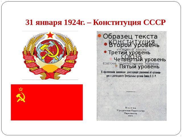 31 января 1924г. – Конституция СССР