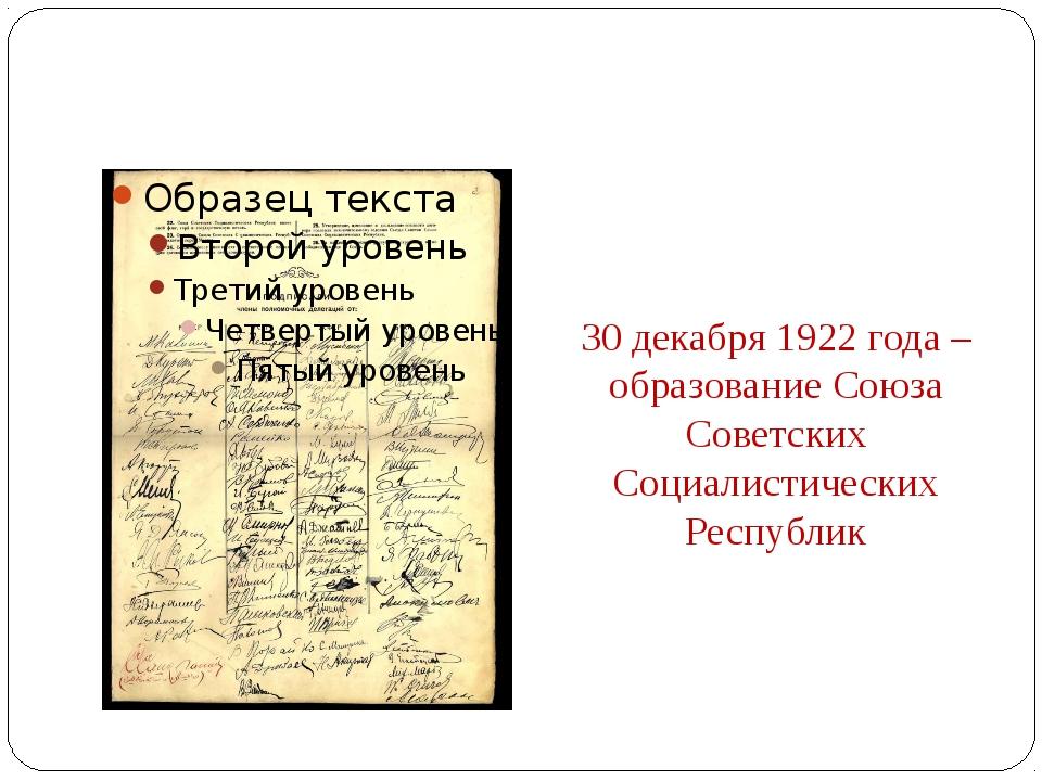 30 декабря 1922 года – образование Союза Советских Социалистических Республик