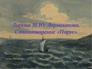 Лирика М.Ю. Лермонтова. Стихотворение «Парус»