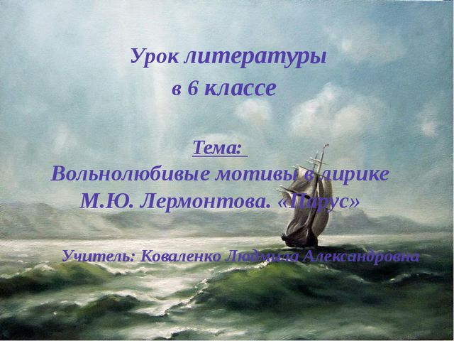 Урок литературы в 6 классе Тема: Вольнолюбивые мотивы в лирике М.Ю. Лермонтов...