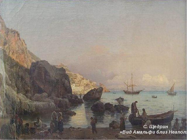 С. Щедрин «Вид Амальфи близ Неаполя»