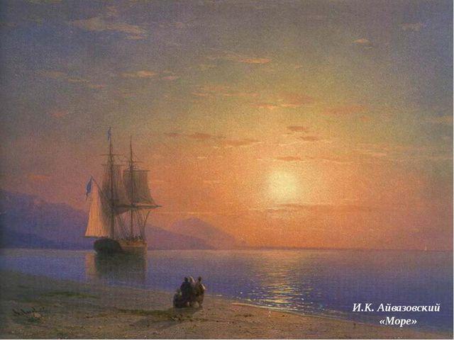 И.К. Айвазовский «Море»