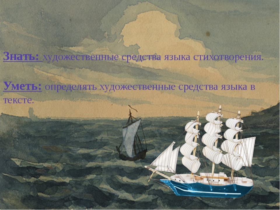 Знать: художественные средства языка стихотворения. Уметь: определять художес...
