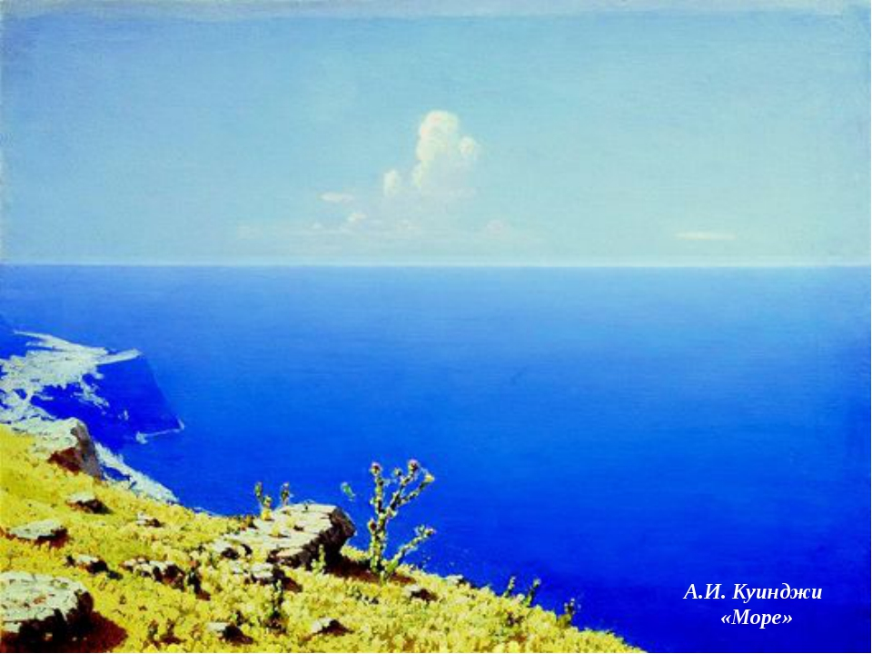А.И. Куинджи «Море»