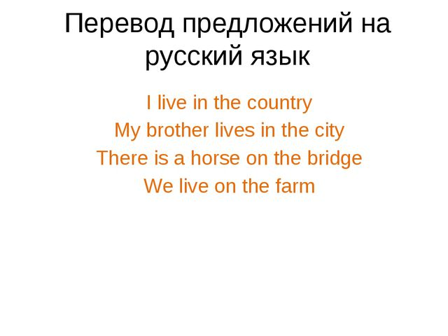 Перевод предложений на русский язык I live in the country My brother lives in...
